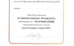 EZ-sert_15