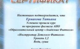 TE-sert_24
