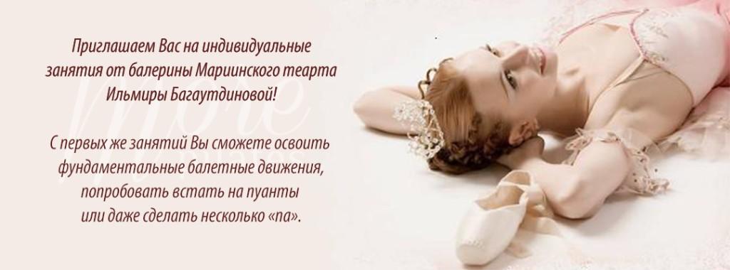 Балерина Мариинского театра