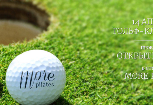 открытый урок по гольфу