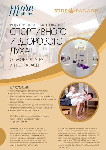 Совместное мероприятие MORE Pilates и kidsplace