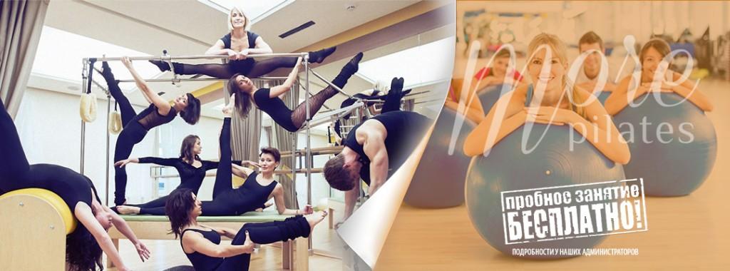 пробное занятие в студии More Pilates