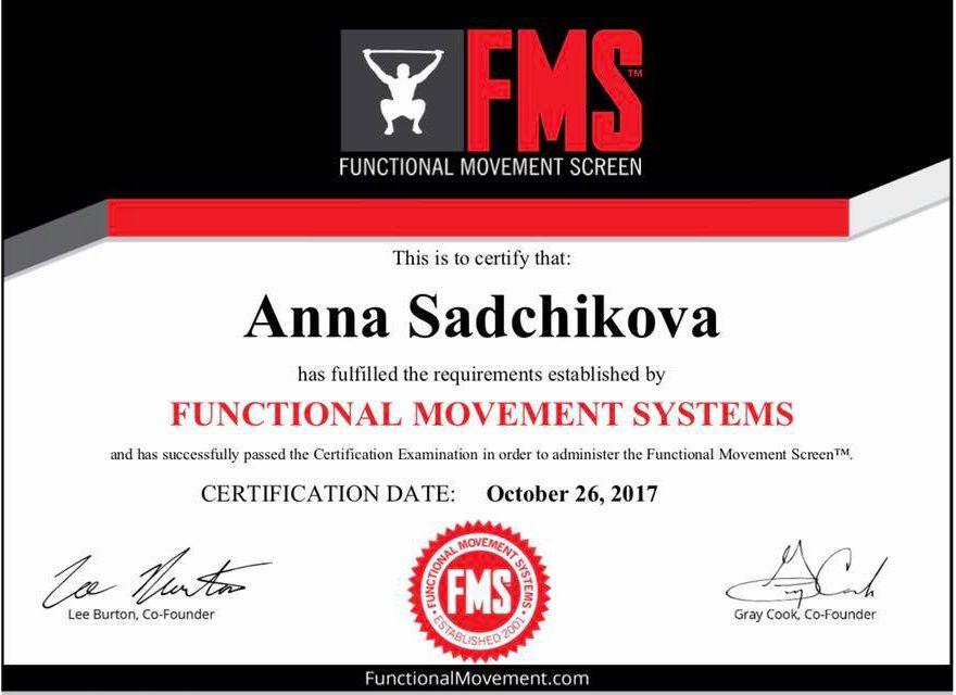 Анна Садчикова - тренер FMS