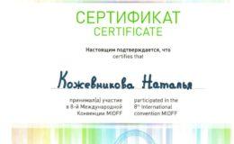 kozhevina-cert-14