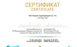 kozhevina-cert-16