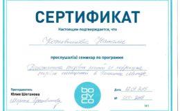 kozhevina-cert-18