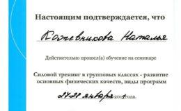 kozhevina-cert-3