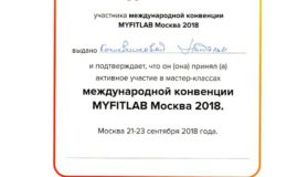 kozhevina-cert-6