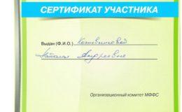 kozhevina-cert-9